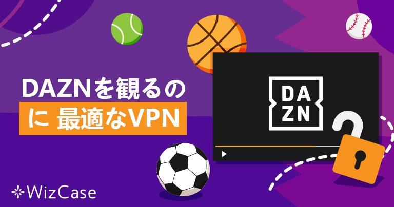 イタリア、カナダ、日本でDAZNを利用する方法【ブロックを解除する方法・2019年版】