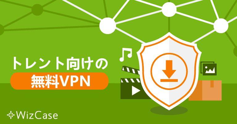 トレントに適した3つの無料VPN