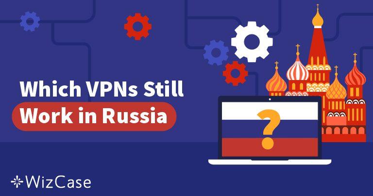 ロシアで50個のVPNがブロックされました。今でも利用できるのはどれでしょうか?