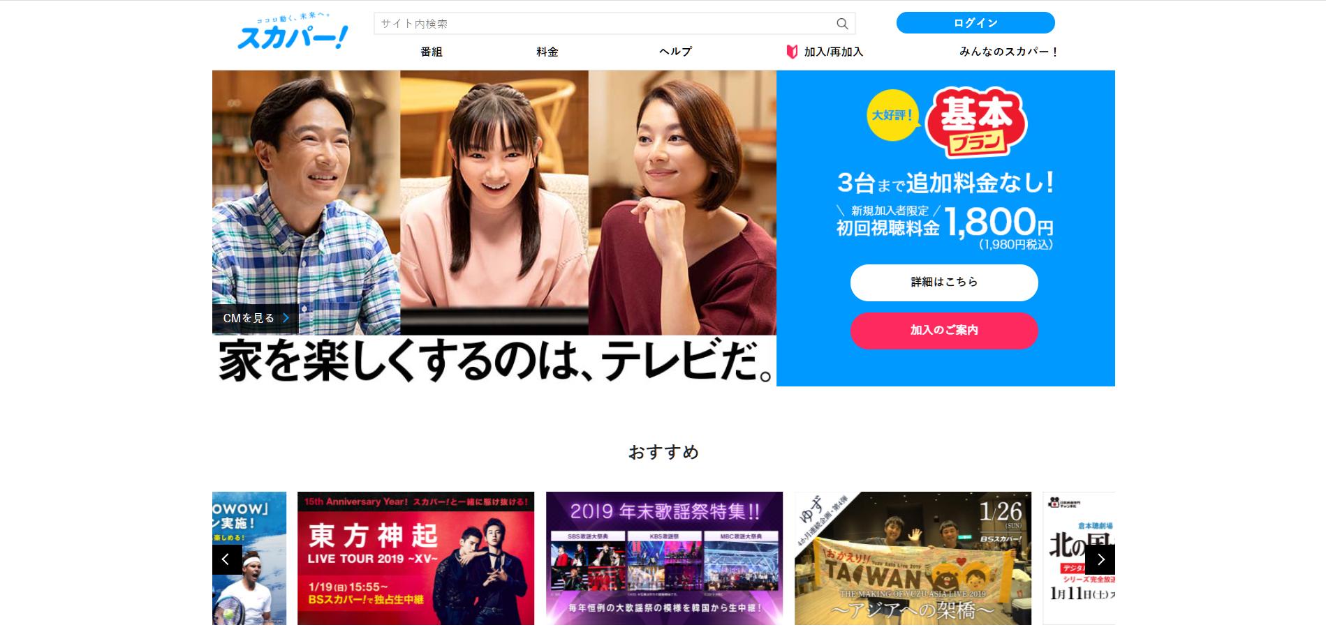 2020年版:日本国外からSKY PerfecTV!を見るには