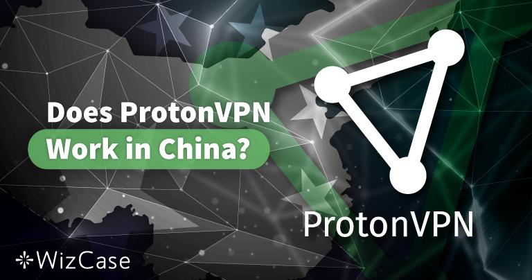 ProtonVPNは中国で機能する?2020年にテスト済みです